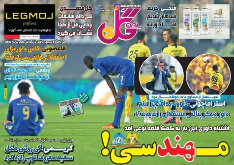 روزنامههای ورزشی 10 آذر 1398