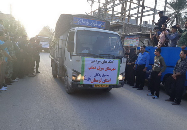 مردم سرپل ذهاب 10 کامیون کمک به مناطق سیل زده ارسال کردند