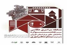 فراخوان مسابقه عکاسی جشنواره ساختمانهای برتر در قزوین