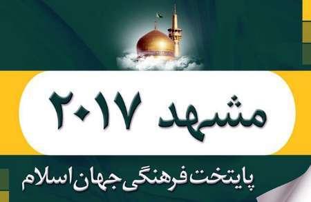 غرفه مشهد 2017 در نمایشگاه تجهیزات و فناوری رسانه اسلامی برپا شد