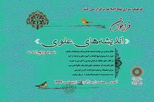 فراخوان مسابقه اندیشه های علوی منتشر شد