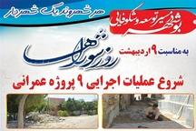 عملیات اجرایی 9 پروژه عمران شهری در بوشهرآغاز شد