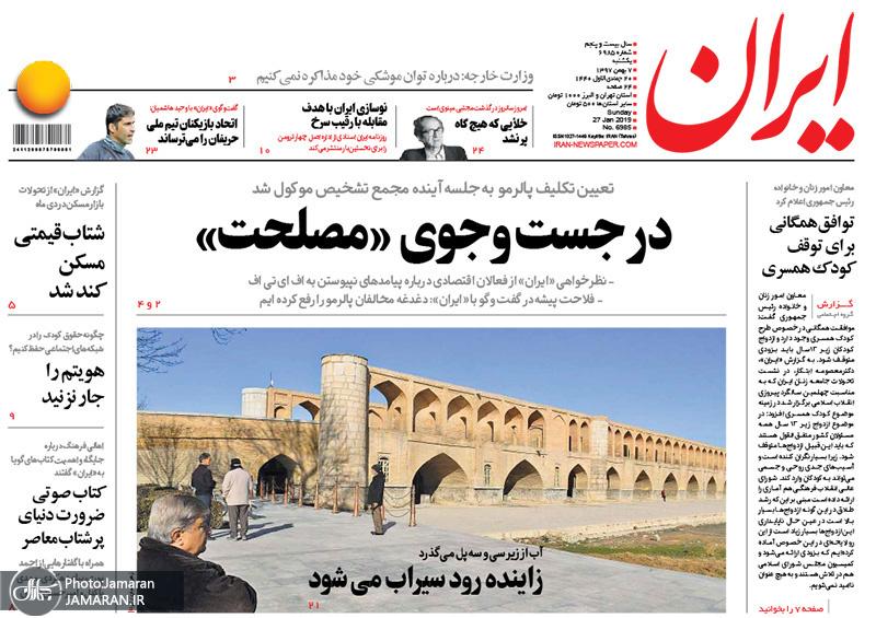 گزیده روزنامه های 7 بهمن 1397
