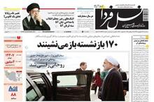 شایعه قحطی در ایران و پیامدهای آن