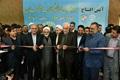 سیزدهمین نمایشگاه کتاب اصفهان گشایش یافت