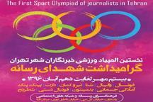 نخستین المپیاد ورزشی خبرنگاران در فرهنگسرای رسانه برگزار می شود