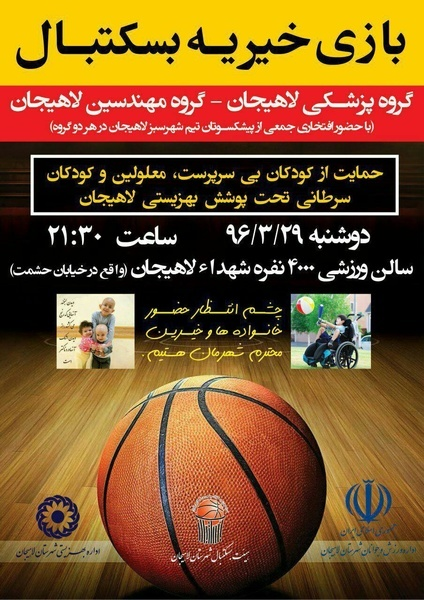 برگزاری مسابقه بسکتبال به نفع  کودکان سرطانی در لاهیجان
