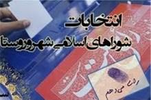 260 داوطلب انتخابات شوراهای اسلامی در چادگان ثبت نام کردند