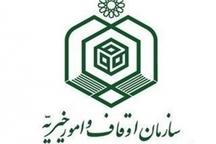 20 پروژه عمرانی در بقاع متبرکه و موقوفات خراسان رضوی اجرا شد
