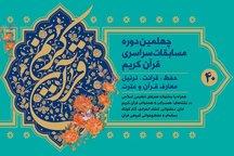 مسابقات سراسری قرآن امسال از لحاظ ساختاری و فنی به حد بلوغ رسیده است