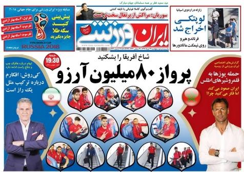 روزنامههای ورزشی 24 خرداد 1397