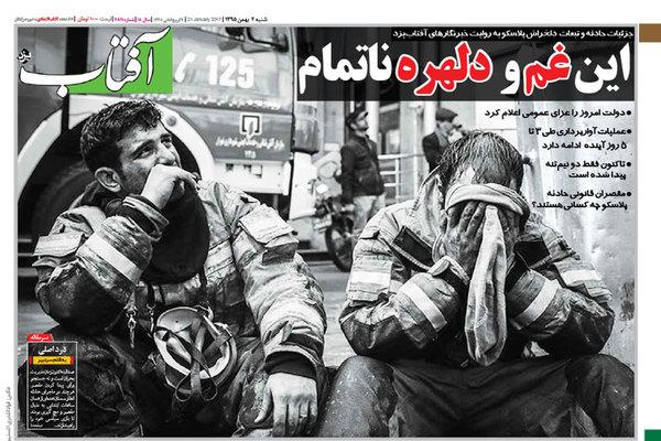 روزنامه آفتاب 3 بهمن 1395