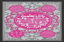 مهلت ارسال آثار به جشنواره ملی نقاشی رضوی تمدید شد