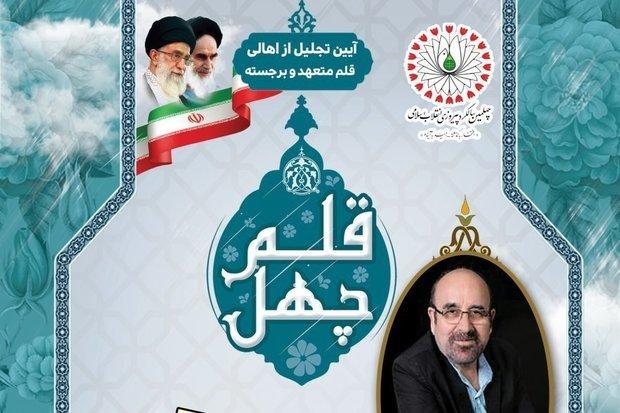ابراهیم حسن بیگی نویسنده دوران انقلاب گلستان تجلیل شد