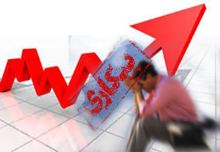 غلبه بر غول بیکاری با تسهیل سرمایه گذاری  افزایش نرخ بیکاری در استان