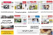 صفحه اول روزنامه های امروز استان اصفهان- سه شنبه 8 خرداد