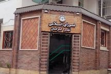 جلسه رسمی شورای گرگان به حد نصاب نرسید
