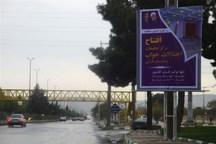 رژه بنرهای خوشآمدگویی برای سفر وزیر بهداشت به کرمانشاه
