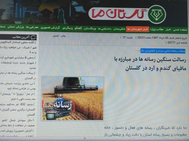 رسانه ها به موضوع گندم و آرد در گلستان ورود کنند