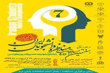 مرحله استانی هفتمین دوره مسابقات مناظره دانشجویان ایران برگزار میشود