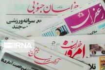 سرخط مطبوعات چهارم مهر خراسان جنوبی