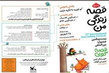 358 نفر از قزوین در جشنواره قصه گویی شرکت کرده اند