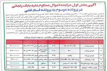 نخستین آگهی مزایده اموال بابک زنجانی +عکس