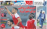 روزنامههای ورزشی سی ام مهرماه