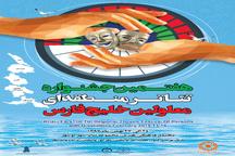 برنامه اجرایی هفتمین جشنواره تئاتر معلولین خلیج فارس اعلام شد
