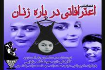 نمایش «اعترافاتی درباره زنان» در میاندوآب به روی صحنه میرود