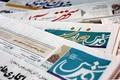 عنوانهای اصلی روزنامه های بیست و دوم آذر ماه خراسان رضوی