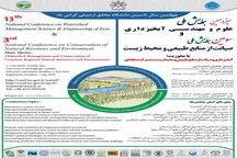 سیزدهمین همایش ملی علوم و مهندسی آبخیزداری در اردبیل برگزار میشود