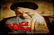 رونمایی از مستند ورای صلح و جنگ روایتی از اسارت حجت الاسلام ابوترابی فرد