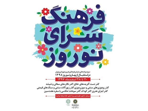 ویژهبرنامه «عیدانه» در خانه فرهنگ ایران سرا آغاز شد