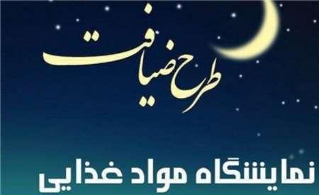 نمایشگاه ' طرح ضیافت ' در البرز برگزار نمی شود