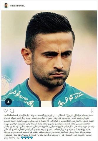 امید ابراهیمی به هواداران استقلال پیام داد+ عکس