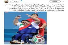 تبریک رئیسجمهور به دلاورمردان پاراوزنهبرداری ایران