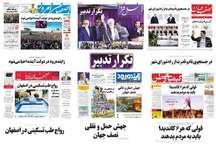 صفحه اول روزنامه های امروز استان اصفهان-دوشنبه 25 اردیبهشت