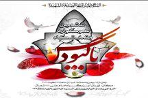 ششمین سوگواره و نمایشگاه تجسمی یاس کبود در تهران برگزار می شود