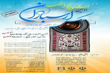 مهلت ارسال آثار به دومین جشنواره سراسری عکس ارسباران تمدید شد