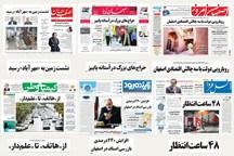مرور مطالب مطبوعات محلی استان اصفهان - چهارشنبه 15 شهریور ماه 96