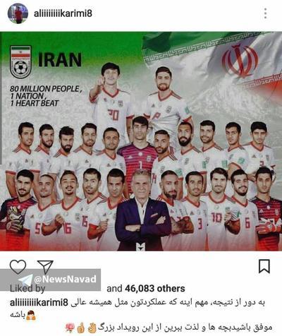 پست حمایتی علی کریمی از تیم ملی فوتبال در اینستاگرام + عکس