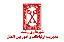 کسب دو عنوان برتر شهرداری رشت در جشنواره برترینهای روابط عمومی ایران