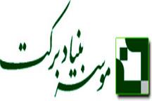 کمک بنیاد برکت به گروههای جهادی در بلایای طبیعی3 استان کشور