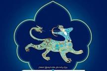 لغو برنامههای هفته فرهنگی اصفهان در پی همدردی با سیلزدگان