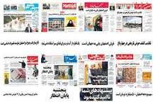 صفحه اول روزنامه های امروز استان اصفهان- شنبه 16 تیر 97