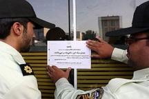 26 واحد صنفی متخلف در شهرستان اهواز پلمب شد
