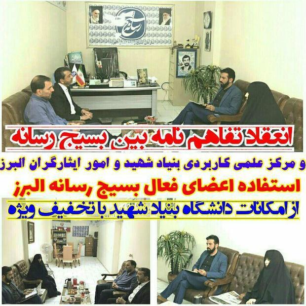 بسیج رسانه و مرکز علمی کاربردی بنیاد شهید و امور ایثارگران البرز تفاهم نامه امضاء کردند