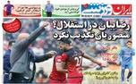 روزنامه های ورزشی هفتم اردیبهشت