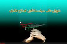 اعضای جدید شورای عالی سیاستگذاری اصلاحطلبان گلستان انتخاب شدند